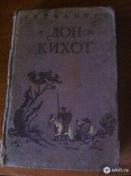 Книга Дон Кихот. Издание 1952 года