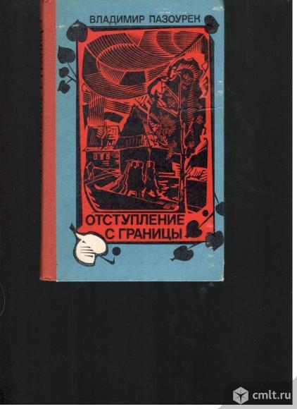 Владимир Пазоурек.Отступление от границы.. Фото 1.