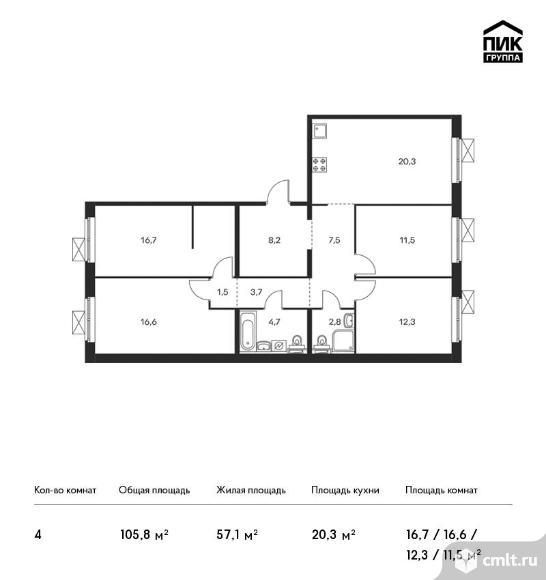 4-комнатная квартира 105,8 кв.м. Фото 1.