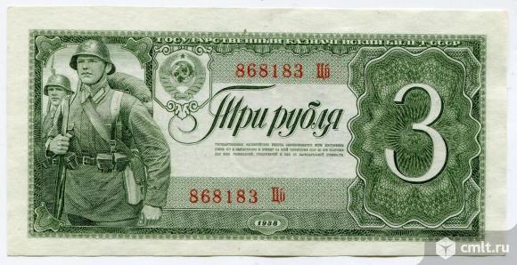 Куплю монеты и купюры периода царской России и СССР 1921-1991. Фото 5.