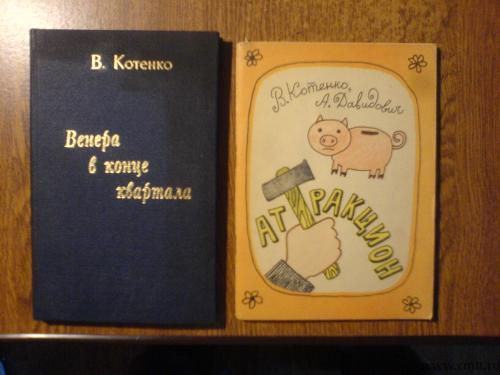 Книги воронежских писателей. Фото 1.