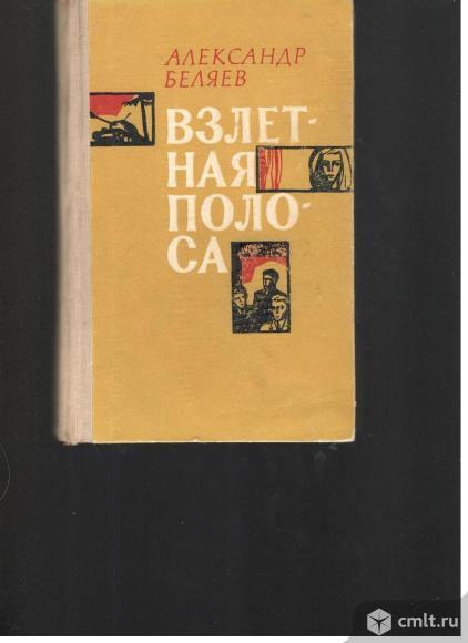 Александр Беляев.Взлетная полоса.. Фото 1.
