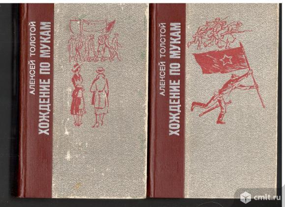 Алексей Толстой.Хождение по мукам.В 2-х томах.. Фото 1.