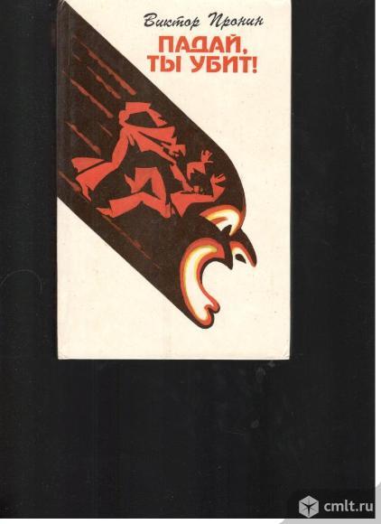 Виктор Пронин.В 8 томах.. Фото 1.