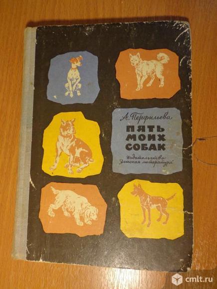 Книги о животных.