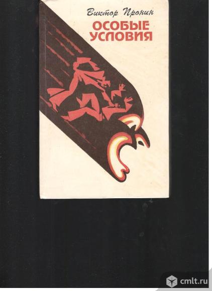 Виктор Пронин.В 8 томах.. Фото 8.