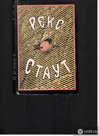 Рекс Стаут. Собрание сочинений в 8 томах.. Фото 1.