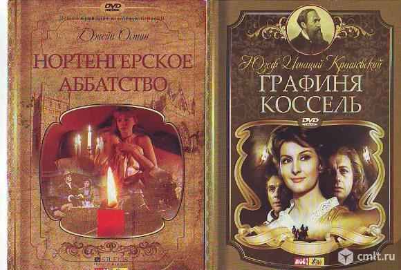 """Коллекция ДВД дисков """"Экранизация великих романов"""". Фото 20."""