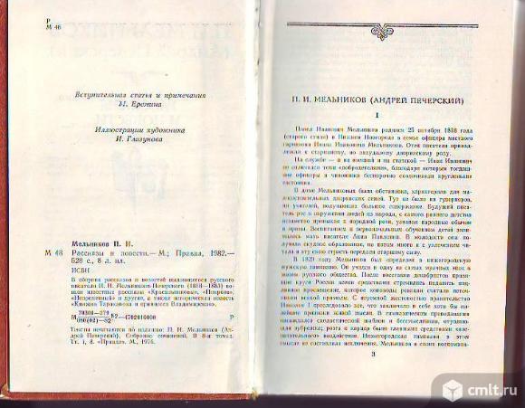 П.И.Мельников Рассказы и повести. Фото 2.