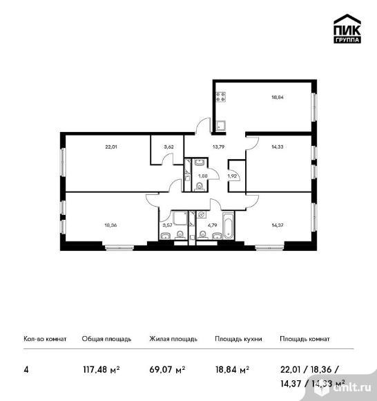 4-комнатная квартира 117,48 кв.м. Фото 1.