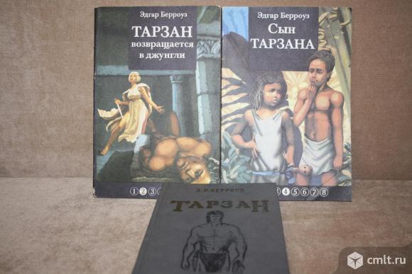 Книги про Тарзана. Фото 1.