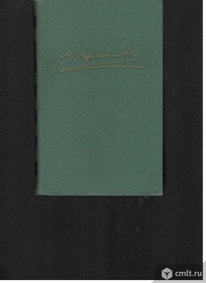 М.Ю.ЛермонтовСобрание сочинений в 4-х томах.. Фото 1.