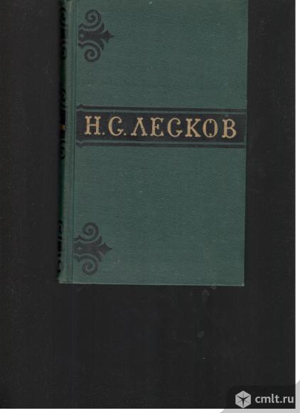 Н.С.Лесков.. Фото 5.