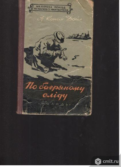 Артур Конан Дойл. Фото 2.