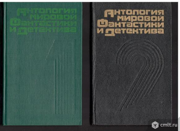 Антология мировой фантастики и детектива.. Фото 1.