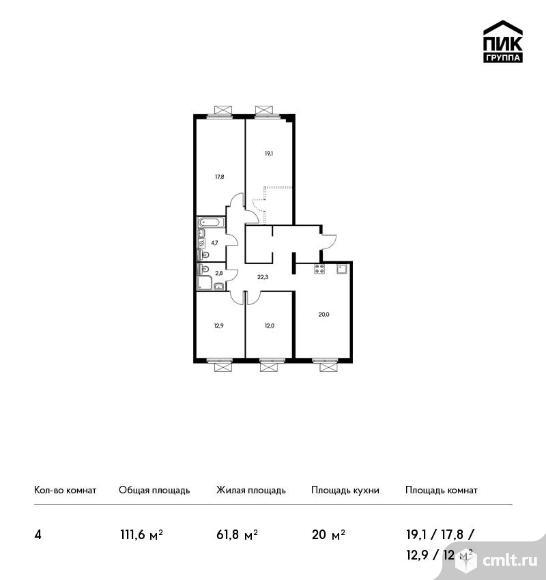 4-комнатная квартира 111,6 кв.м. Фото 1.