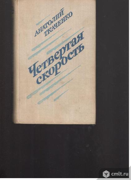 Анатолий Ткаченко.Четвертая скорость.. Фото 1.