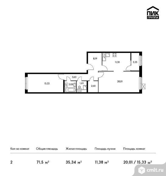 2-комнатная квартира 71,5 кв.м. Фото 1.