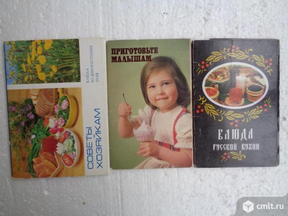 Наборы открыток  СССР   о кулинарии.. Фото 1.