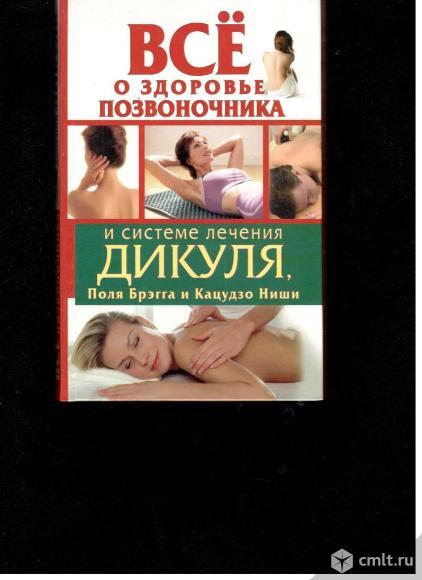 И.Кузнецов.Всё о здоровье позвоночника и системе лечения Дикуля, Поля Брэгга и Кацудзо Ниши.. Фото 1.