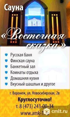 Сауна «Восточная сказка» в Воронеже. Фото 2.