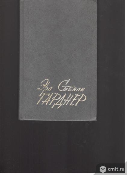 Эрл Сенли Гарднер. Избранные сочинения в десяти томах.. Фото 1.