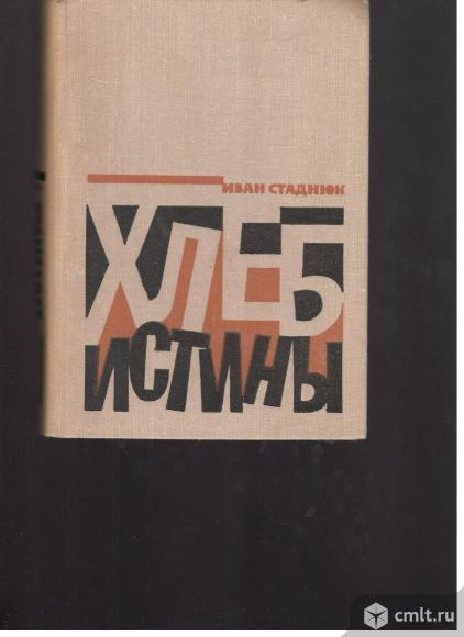 Иван Стаднюк.. Фото 2.