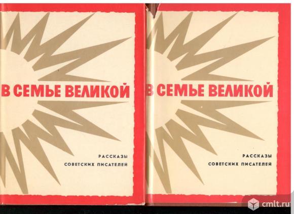 В семье великой. Рассказы советских писателей. В 2-х томах.. Фото 1.