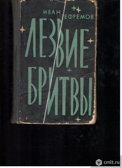 Иван Ефремов.Лезвие бритвы.