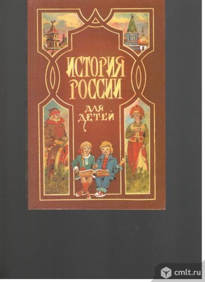 А.О.Ишимова.История России для детей.. Фото 1.