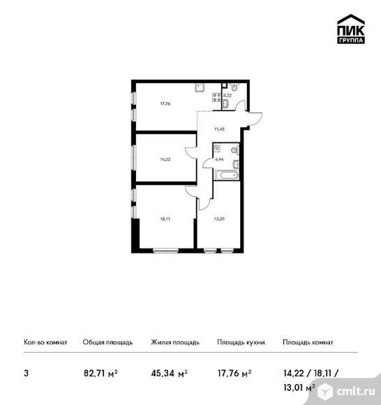 3-комнатная квартира 82,71 кв.м. Фото 1.