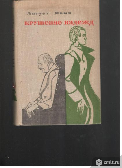 """Август Ярич.Крушение надежд.Третья книга романа """"Корневы и время""""."""