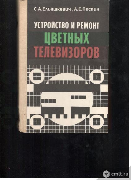 С.А.Ельяшкевич. А.Е.Пескин.Устройство и ремонт цветных телевизоров.