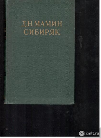 Д.Н.Мамин-Сибиряк.Собрание сочинений в десяти томах.. Фото 1.