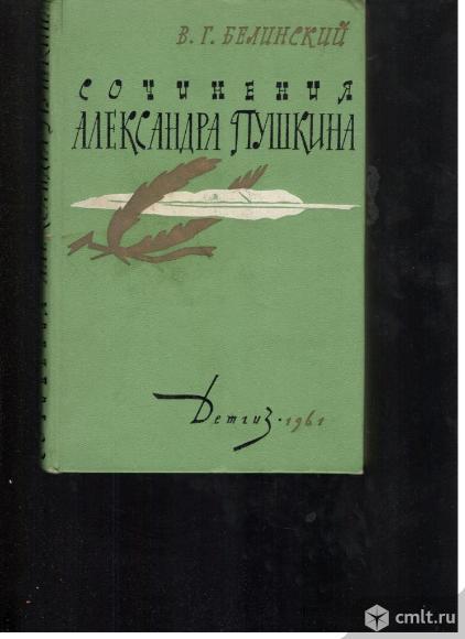 В.Г.БелинскийСочинения Александра Пушкина.1961.. Фото 1.