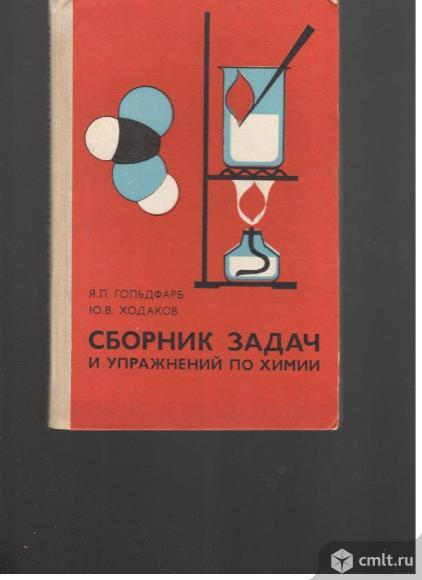 Я.Л.Гольдфарб. Ю.В.Ходаков.Сборник задач по химии.. Фото 1.