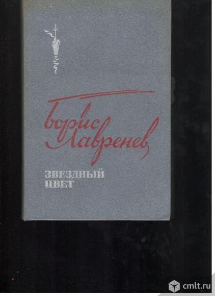 Борис Лавренев. Звездный цвет.. Фото 1.
