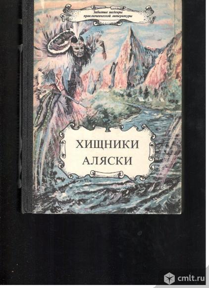 Забытые шедевры приключенческой литературы.