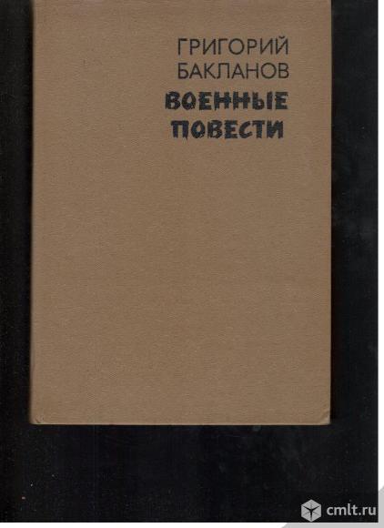 Григорий Бакланов.Военные повести.