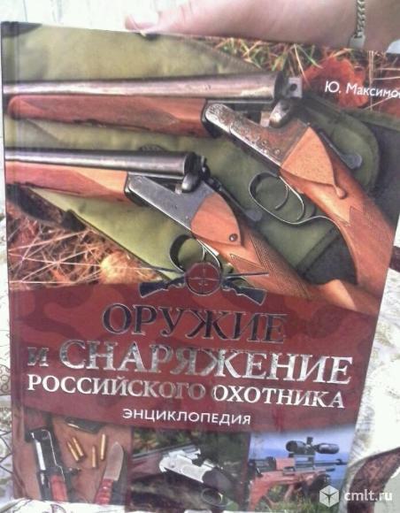 Оружие и снаряжение охотника