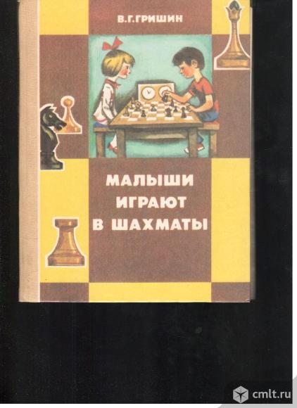 В.Г.Гришин.Малыши играют в шахматы.. Фото 1.