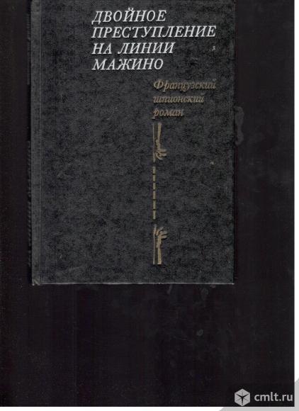 Двойное преступление на линии Мажино. Французский шпионский роман.