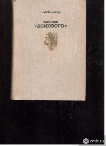 Б.М.Филиппов.Записки домового.. Фото 1.