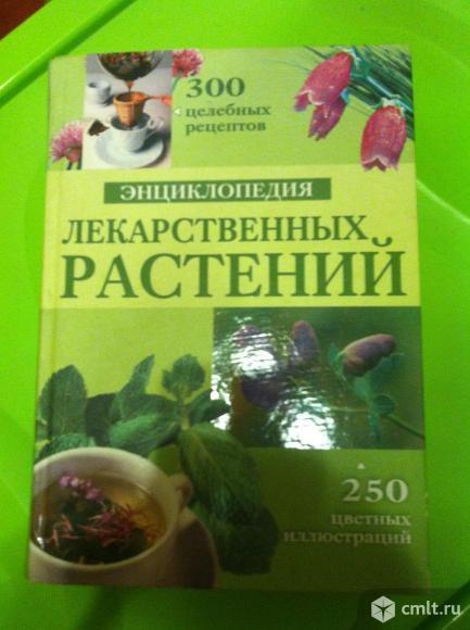 Энциклопедия лекарственных растений. Фото 1.