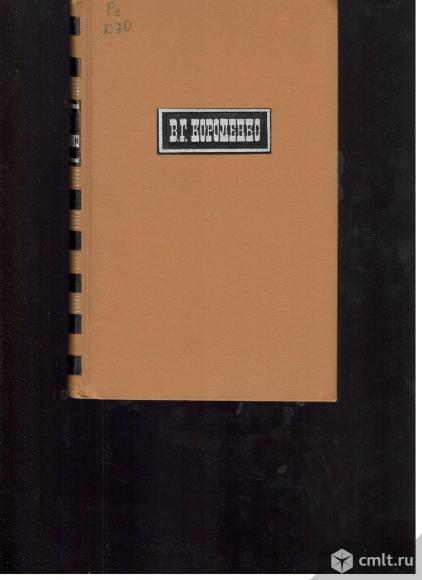 В.Г.Короленко. Собрание сочинений в шести томах.. Фото 1.