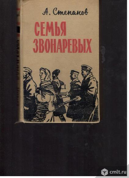 А.Степанов.Семья Звонаревых.Книга первая.