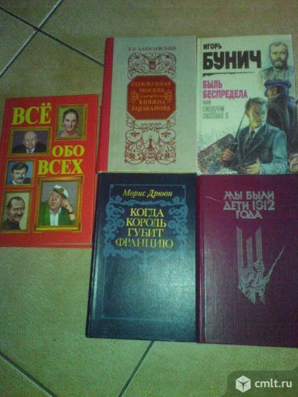 Продам книги  отличное состояние. Фото 1.