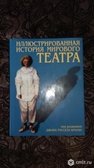 Иллюстрированная история мирового театра.. Фото 1.