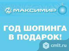 Максимир. Год шопинга в подарок! 1. С 1 декабря 2018 г