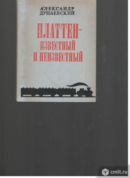 Александр Дунаевский.Платтен-известный и неизвестный.. Фото 1.